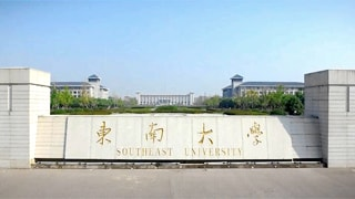 SEU is near to nanjing medical university